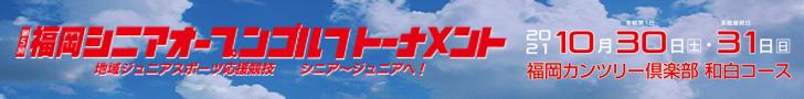 福岡シニア オープンゴルフトーナメント